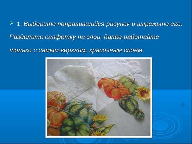 1. Выберите понравившийся рисунок и вырежьте его. Разделите салфетку на слои...