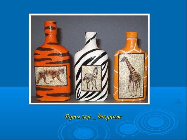 Бутылки _ декупаж