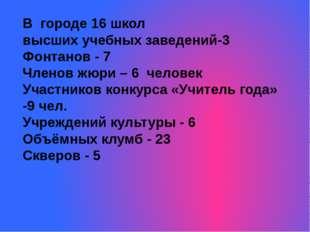 В городе 16 школ высших учебных заведений-3 Фонтанов - 7 Членов жюри – 6 чело