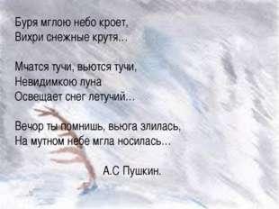 Буря мглою небо кроет, Вихри снежные крутя… Мчатся тучи, вьются тучи, Невидим