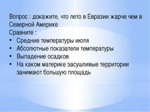 Вопрос : докажите, что лето в Евразии жарче чем в Северной Америке Сравните :