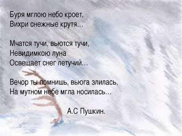 Буря мглою небо кроет, Вихри снежные крутя… Мчатся тучи, вьются тучи, Невидим...