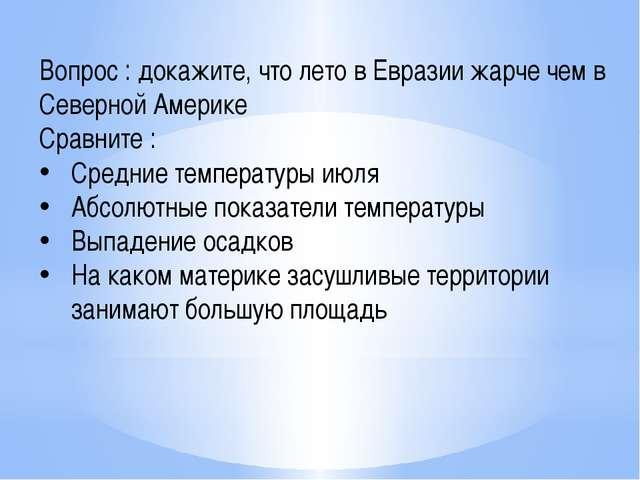 Вопрос : докажите, что лето в Евразии жарче чем в Северной Америке Сравните :...