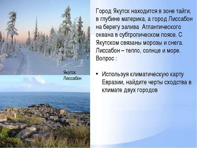 Якутск Лиссабон Город Якутск находится в зоне тайги, в глубине материка, а го...