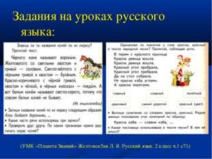 Задания на уроках русского языка: (УМК «Планета Знаний» Желтовск5ая Л. Я. Рус