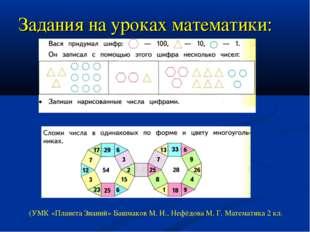 Задания на уроках математики: (УМК «Планета Знаний» Башмаков М. И., Нефёдова