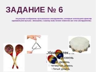 ЗАДАНИЕ № 6 На рисунке изображены музыкальные инструменты, которые использует