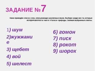 ЗАДАНИЕ №7 Ниже приведён список слов, описывающих различные звуки. Выбери сре