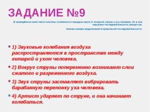 ЗАДАНИЕ №9 В приведённом ниже тексте описаны особенности передачи звука от ги