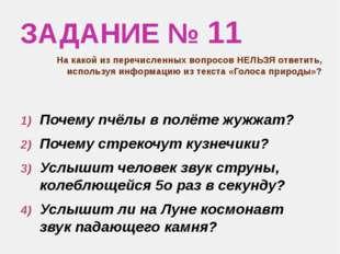 ЗАДАНИЕ № 11 На какой из перечисленных вопросов НЕЛЬЗЯ ответить, используя ин