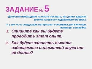 ЗАДАНИЕ № 5 Допустим необходимо на опыте показать, как длина дудочки влияет н