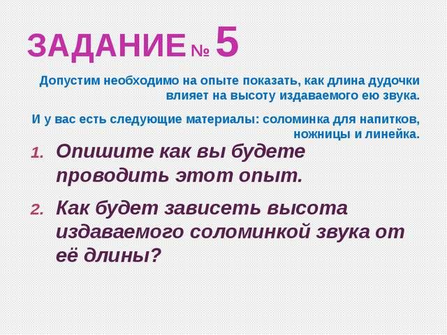 ЗАДАНИЕ № 5 Допустим необходимо на опыте показать, как длина дудочки влияет н...