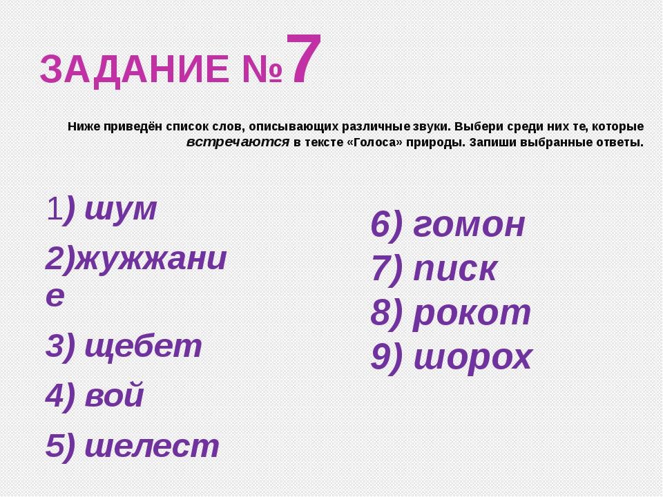 ЗАДАНИЕ №7 Ниже приведён список слов, описывающих различные звуки. Выбери сре...