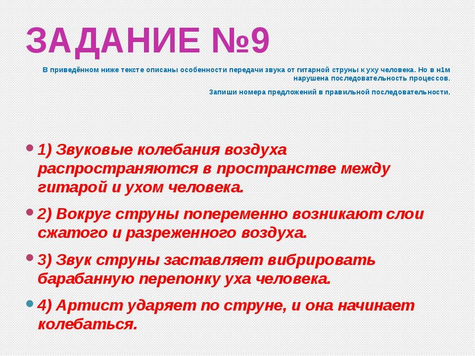 ЗАДАНИЕ №9 В приведённом ниже тексте описаны особенности передачи звука от ги...