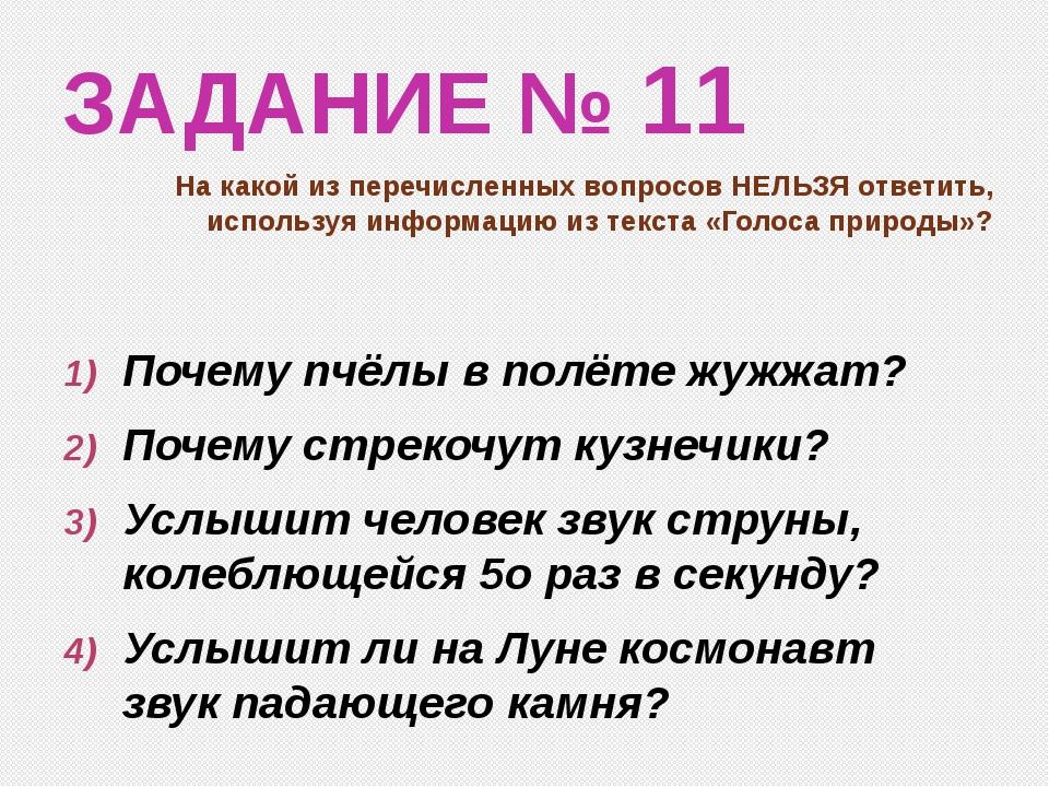 ЗАДАНИЕ № 11 На какой из перечисленных вопросов НЕЛЬЗЯ ответить, используя ин...