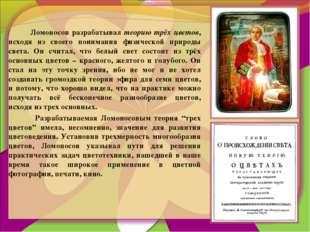 Ломоносов разрабатывал теорию трёх цветов, исходя из своего понимания физиче
