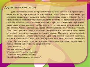 Дидактические игры Для закрепления знаний о хроматических цветах: основных и
