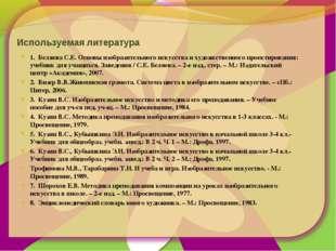 Используемая литература 1. Беляева С.Е. Основы изобразительного искусства и