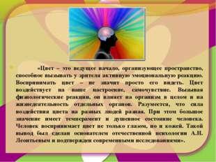 «Цвет – это ведущее начало, организующее пространство, способное вызывать у