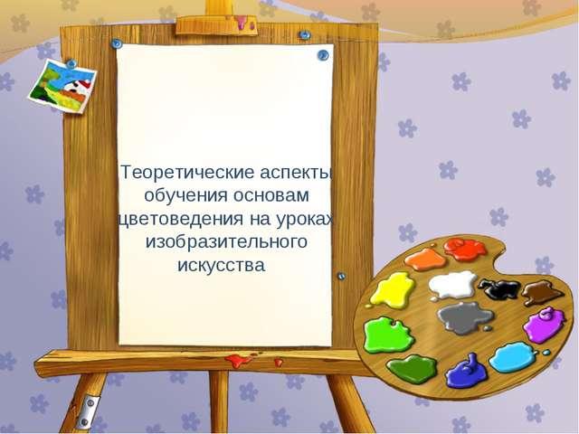 Теоретические аспекты обучения основам цветоведения на уроках изобразительног...