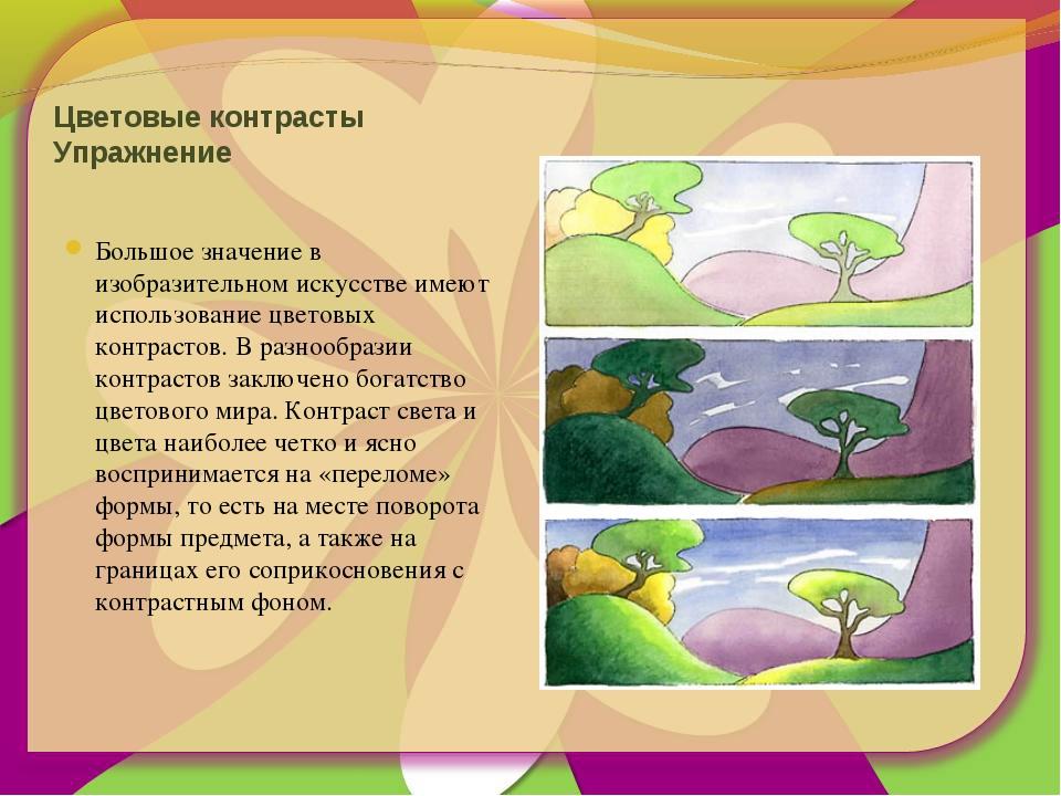 Цветовые контрасты Упражнение Большое значение в изобразительном искусстве им...