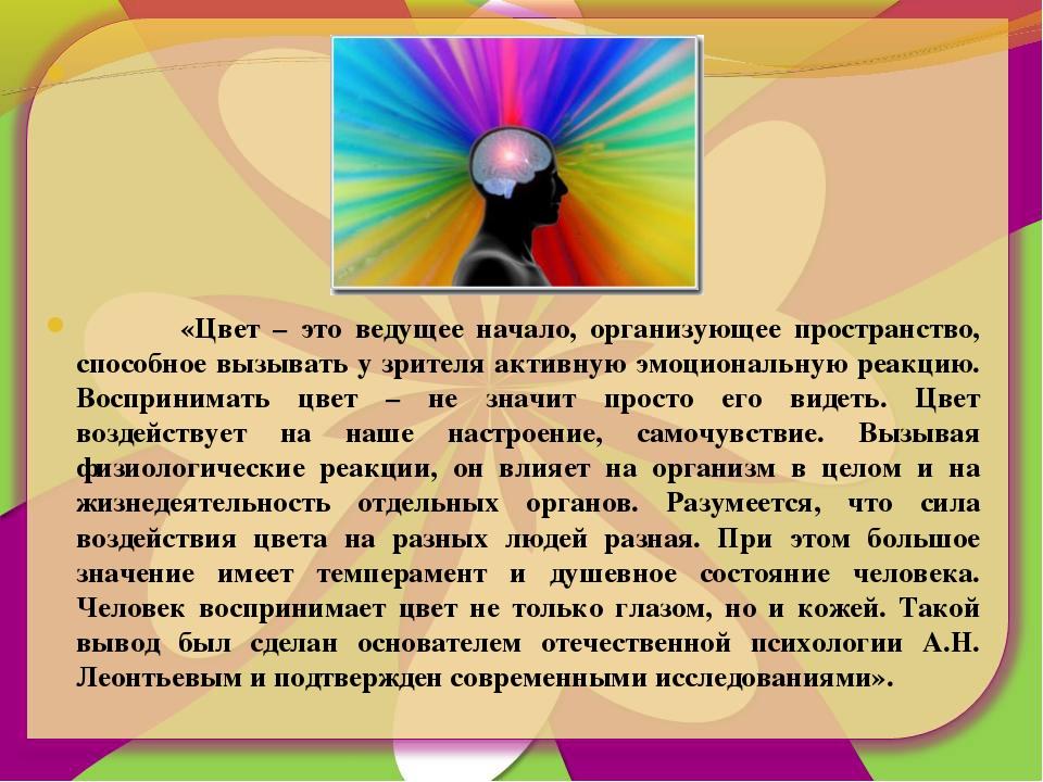 «Цвет – это ведущее начало, организующее пространство, способное вызывать у...