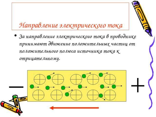 Направление электрического тока За направление электрического тока в проводни...