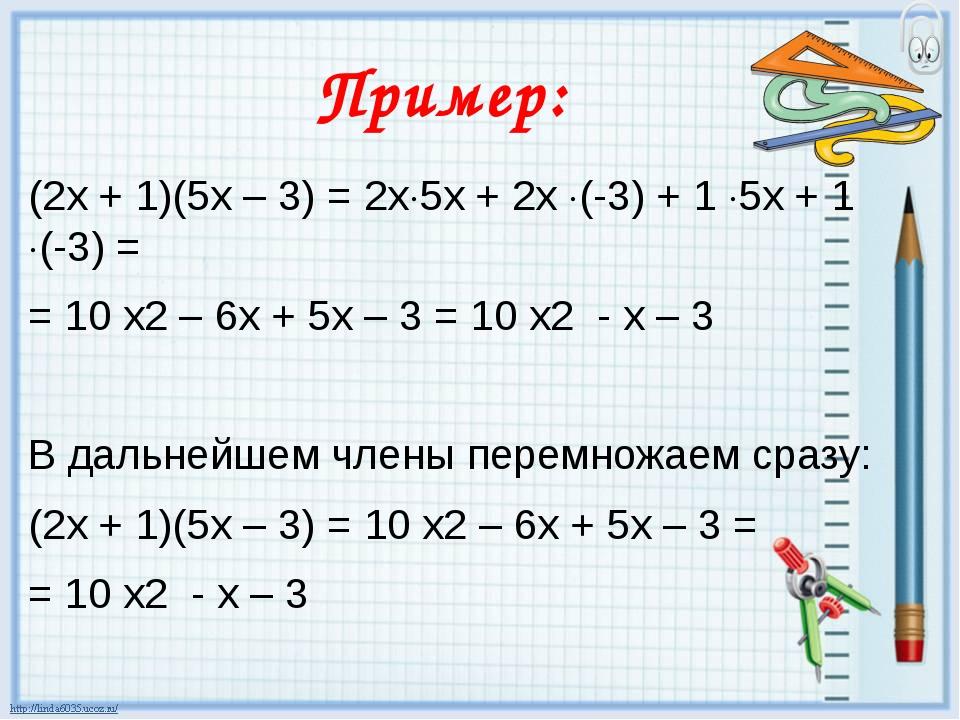 Пример: (2х + 1)(5х – 3) = 2х5х + 2х (-3) + 1 5х + 1 (-3) = = 10 х2 – 6х...