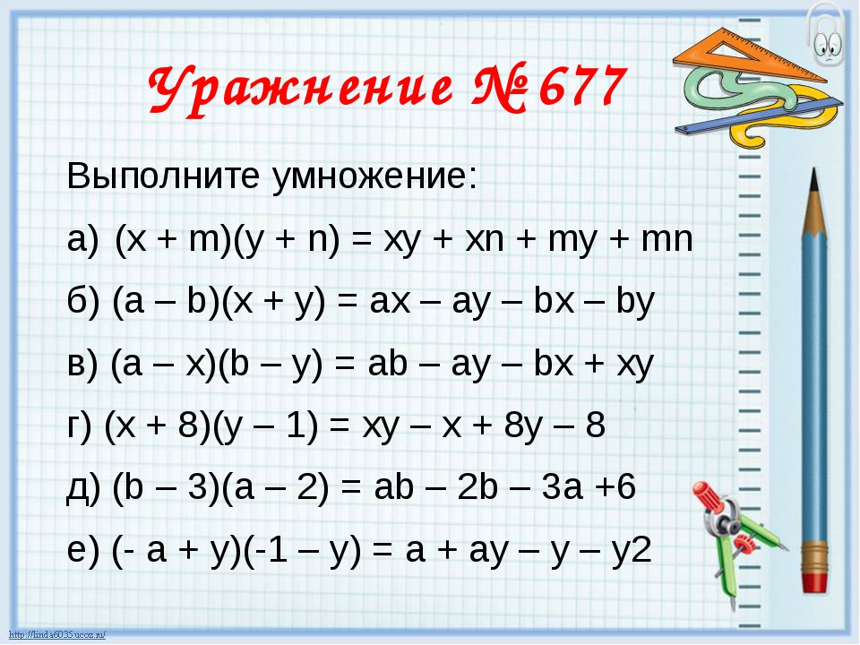Уражнение № 677 Выполните умножение: (x + m)(y + n) = xy + xn + my + mn б) (a...