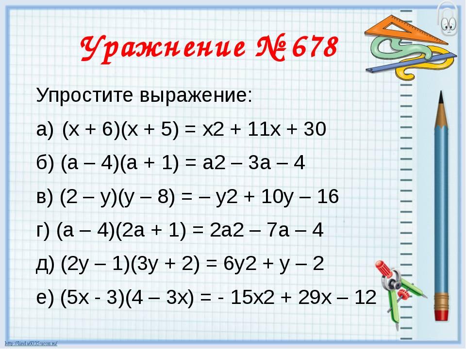 Уражнение № 678 Упростите выражение: (x + 6)(х + 5) = х2 + 11x + 30 б) (a – 4...