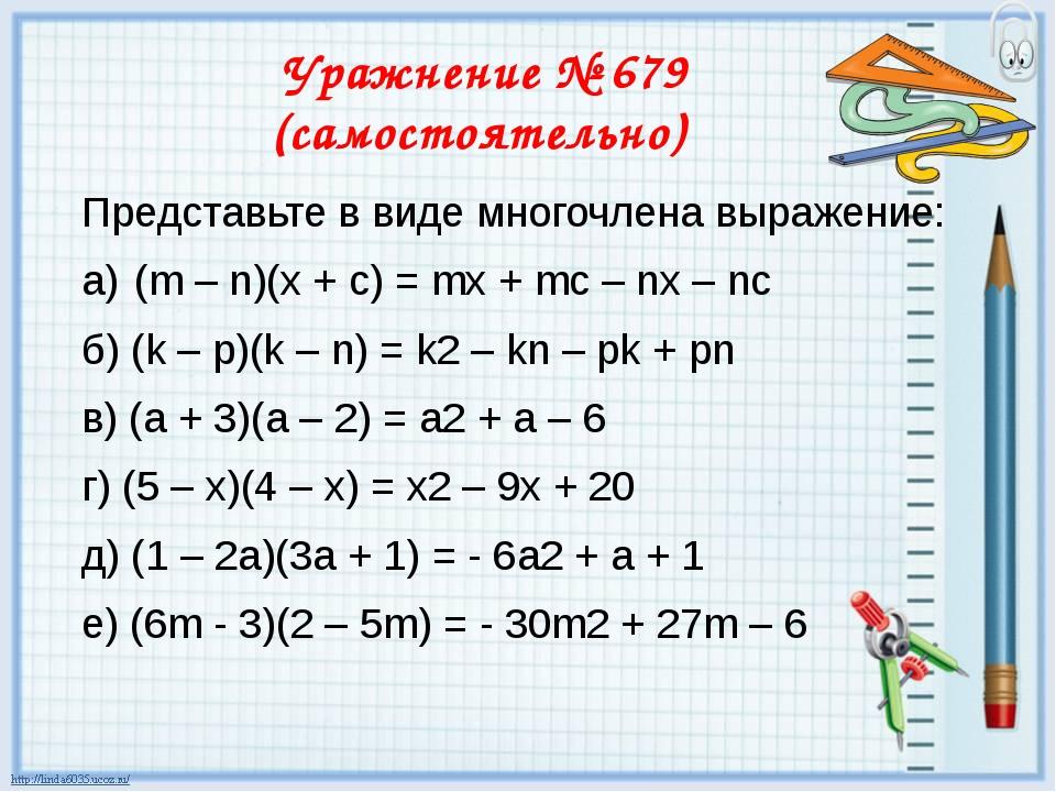 Уражнение № 679 (самостоятельно) Представьте в виде многочлена выражение: (m...