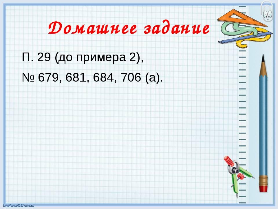 Домашнее задание П. 29 (до примера 2), № 679, 681, 684, 706 (а).