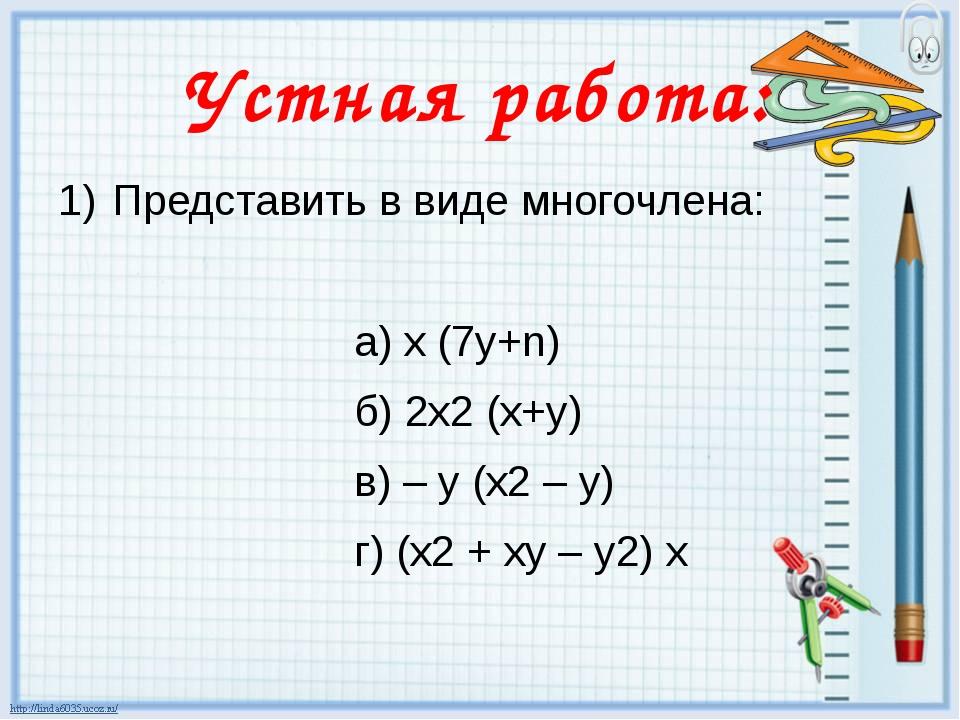Устная работа: Представить в виде многочлена: а) х (7у+n) б) 2х2 (х+у) в) – у...