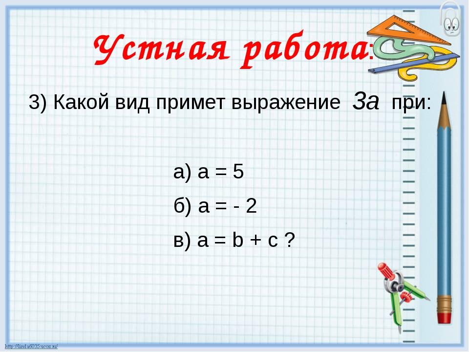 Устная работа: 3) Какой вид примет выражение 3а при: а) а = 5 б) а = - 2 в) а...