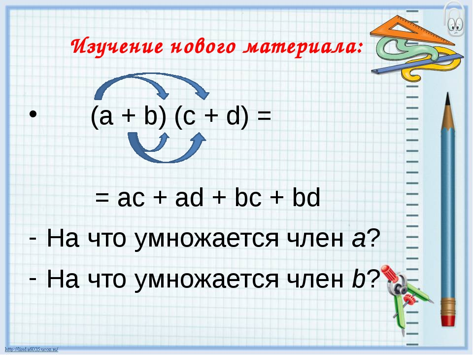 Изучение нового материала: (а + b) (c + d) = = ac + ad + bc + bd На что умнож...