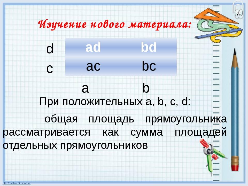 Изучение нового материала: При положительных a, b, c, d: общая площадь прямоу...