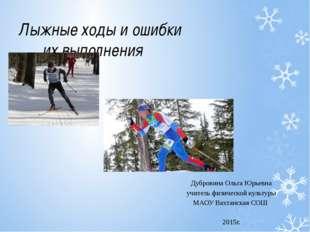 Лыжные ходы и ошибки их выполнения Дубровина Ольга Юрьевна учитель физ