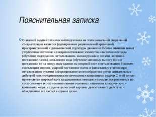 Пояснительная записка Основной задачей технической подготовки на этапе началь