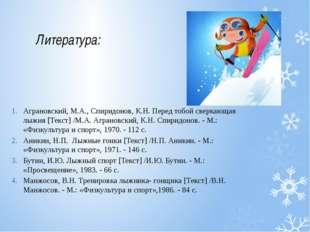 Литература: Аграновский, М.А., Спиридонов, К.Н. Перед тобой сверкающая лыжня