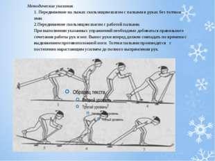 Методические указания. 1. Передвижение на лыжах скользящим шагом с палками в