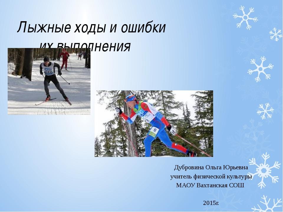 Лыжные ходы и ошибки их выполнения Дубровина Ольга Юрьевна учитель физ...