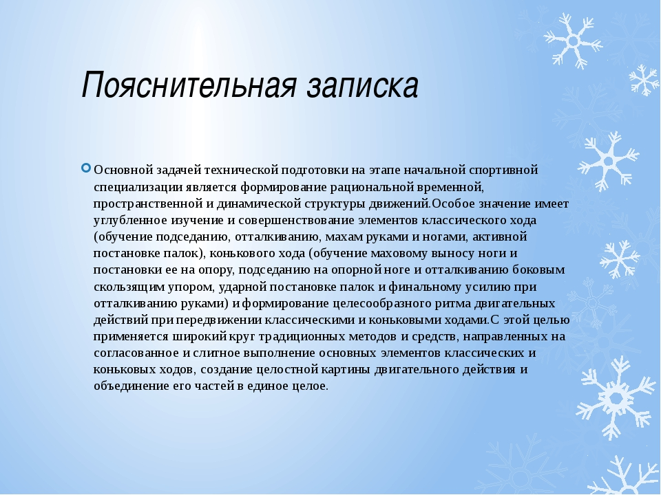 Пояснительная записка Основной задачей технической подготовки на этапе началь...