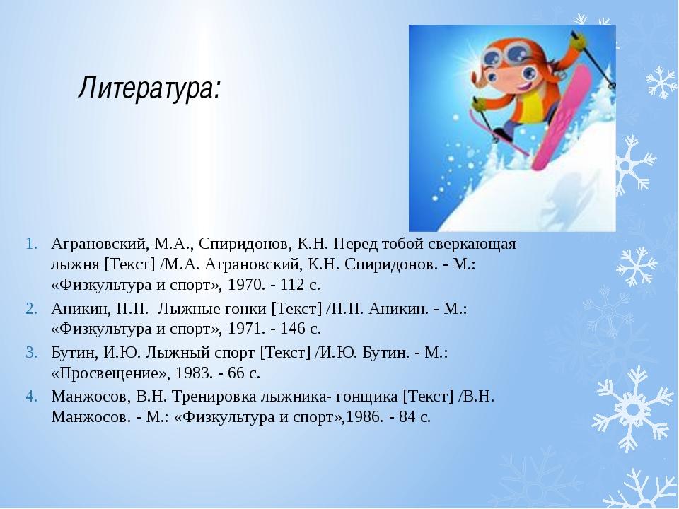 Литература: Аграновский, М.А., Спиридонов, К.Н. Перед тобой сверкающая лыжня...