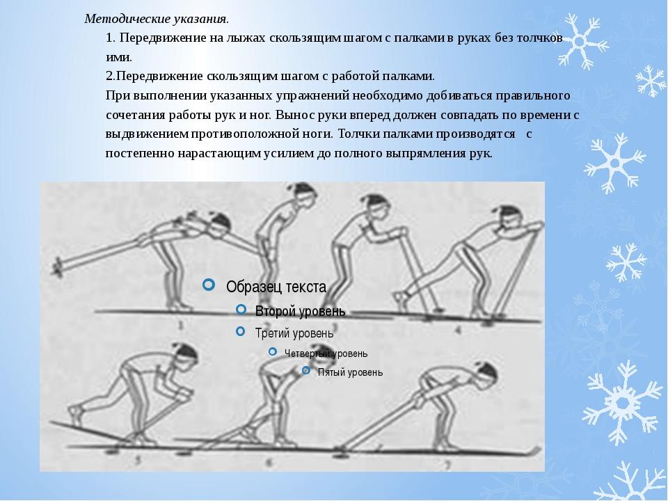 Методические указания. 1. Передвижение на лыжах скользящим шагом с палками в...