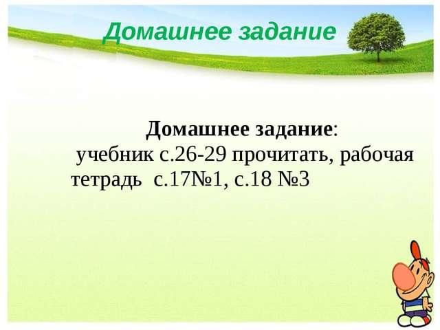 Домашнее задание Домашнее задание: учебник с.26-29 прочитать, рабочая тетрадь...