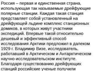 Россия – первая и единственная страна, использующая так называемые дрейфующие