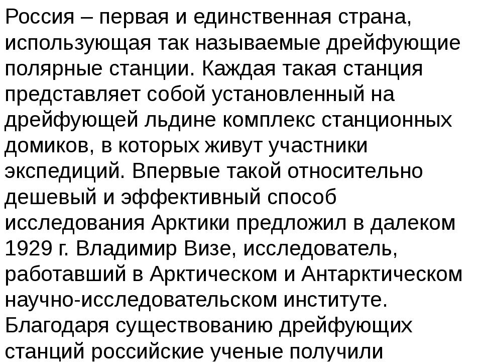 Россия – первая и единственная страна, использующая так называемые дрейфующие...