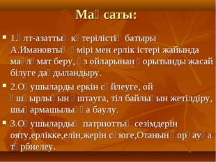 Мақсаты: 1.Ұлт-азаттық көтерілістің батыры А.Имановтың өмірі мен ерлік істері