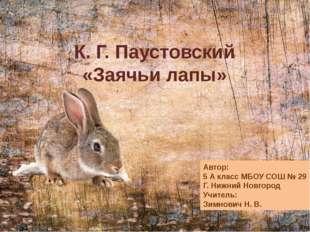 К. Г. Паустовский «Заячьи лапы» Автор: 5 А класс МБОУ СОШ № 29 Г. Нижний Новг