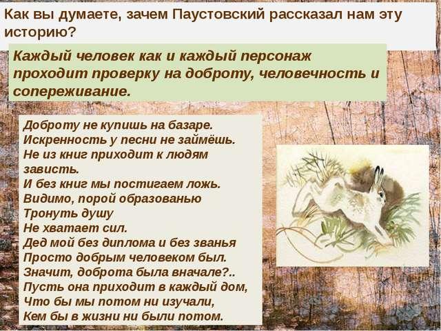 Как вы думаете, зачем Паустовский рассказал нам эту историю? Каждый человек к...